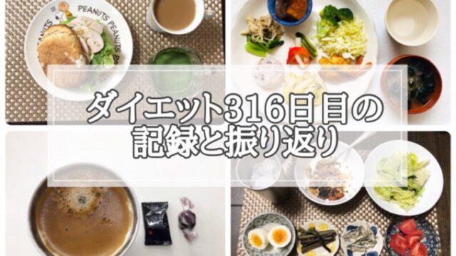 ゆる糖質制限ダイエット316日目に食べたものの画像