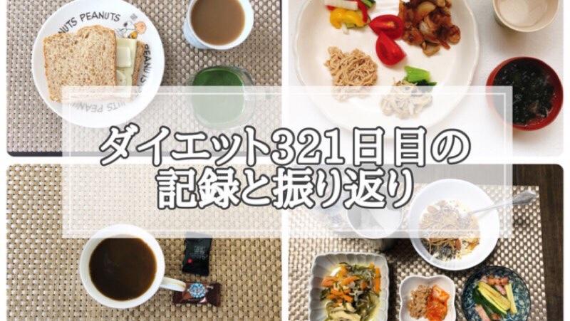 ゆる糖質制限ダイエット321日目に食べたものの画像