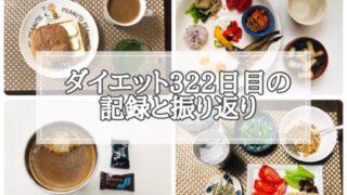 ゆる糖質制限ダイエットの322日目に食べたものの画像