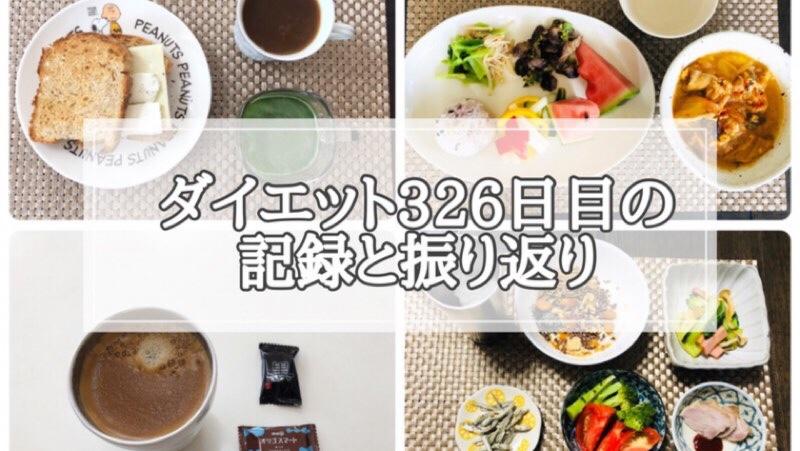 ゆる糖質制限ダイエット326日目に食べたものの画像