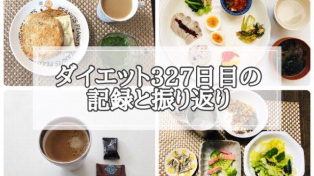ゆる糖質制限ダイエット327日目に食べたものの画像