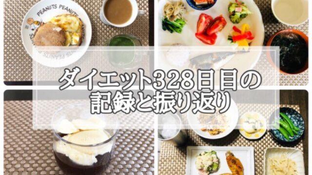 ゆる糖質制限ダイエット328日目に食べたものの画像