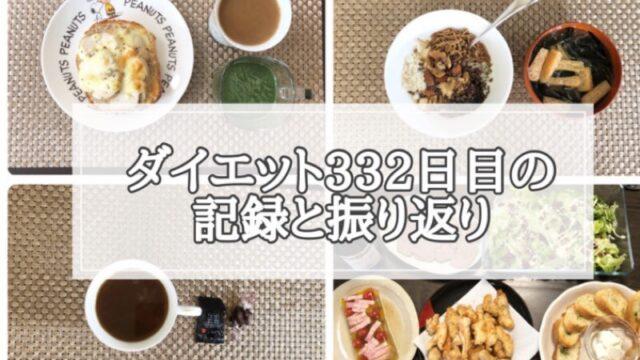 ゆる糖質制限ダイエット332日目に食べたものの画像
