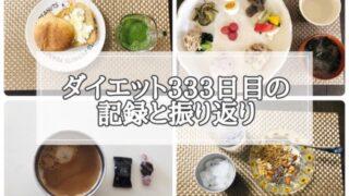 ゆる糖質制限ダイエット333日目に食べたものの画像
