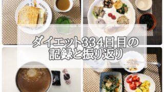 ゆる糖質制限ダイエット334日目に食べたものの画像