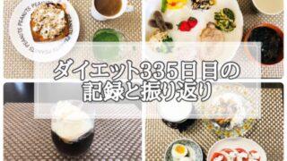ゆる糖質制限ダイエット335日目に食べたものの画像