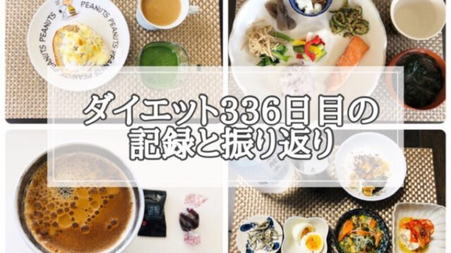 ゆる糖質制限ダイエット336日目に食べたものの画像