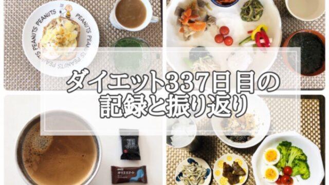 ゆる糖質制限ダイエット337日目に食べたものの画像