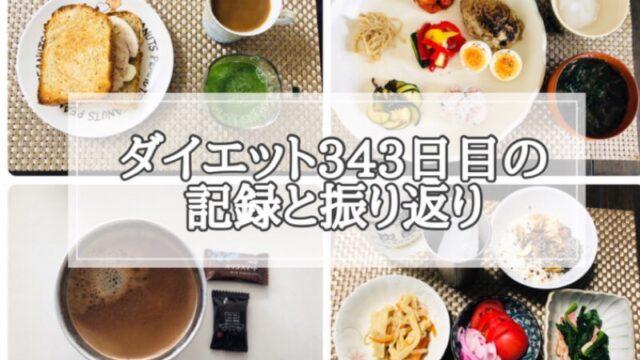 ゆる糖質制限ダイエット343日目に食べたものの画像