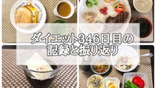 ゆる糖質制限ダイエット346日目に食べたものの画像
