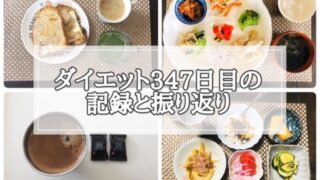 ゆる糖質制限ダイエット347日目に食べたものの画像