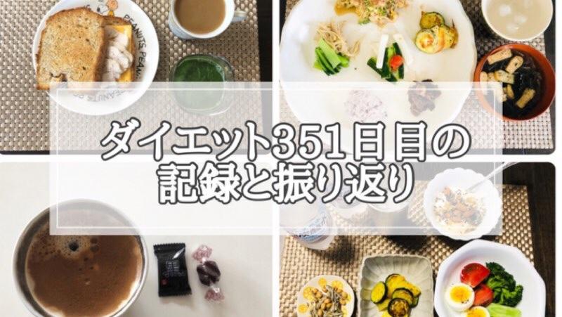 ゆる糖質制限ダイエット351日目に食べたものの画像
