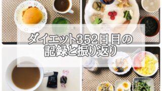 ゆる糖質制限ダイエット352日目に食べたものの画像