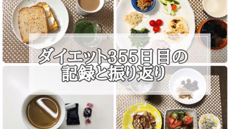 ゆる糖質制限ダイエット355日目に食べたものの画像