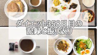ゆる糖質制限ダイエット358日目に食べたものの画像