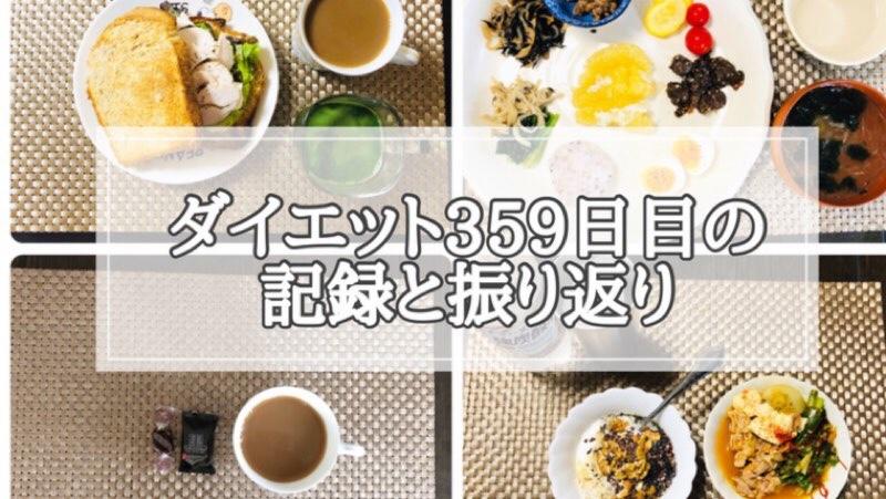 ゆる糖質制限ダイエット359日目に食べたものの画像