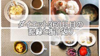 ゆる糖質制限ダイエット360日目に食べたものの画像