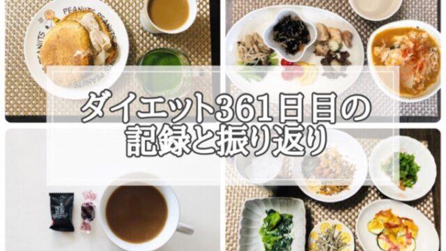 ゆる糖質制限ダイエット361日目に食べたものの画像