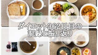 ゆる糖質制限ダイエット362日目に食べたものの画像