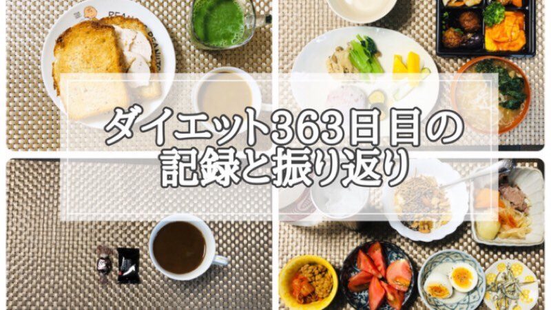 ゆる糖質制限ダイエット363日目に食べたものの画像