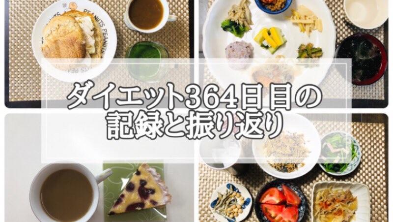 ゆる糖質制限ダイエット364日目に食べたものの画像
