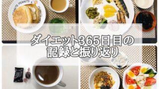 ゆる糖質制限ダイエット365日目に食べたものの画像