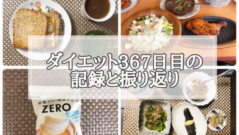 ゆる糖質制限ダイエット367日目に食べたものの画像