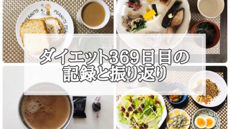 ゆる糖質制限ダイエット369日目に食べたものの画像