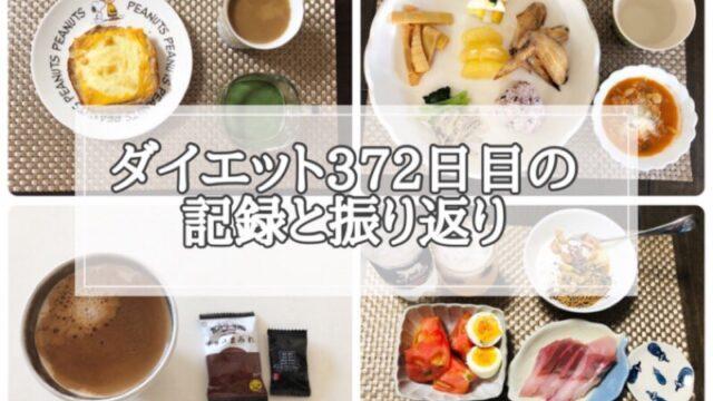 ゆる糖質制限ダイエット372日目に食べたものの画像
