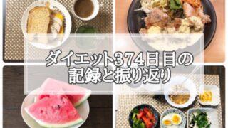 ゆる糖質制限ダイエット374日目に食べたものの画像