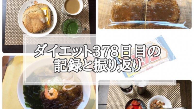 ゆる糖質制限ダイエット378日目に食べたものの画像
