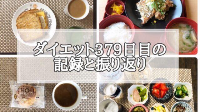ゆる糖質制限ダイエット379日目に食べたものの画像