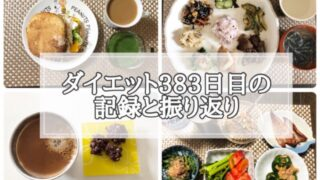 ゆる糖質制限ダイエット383日目に食べたものの画像