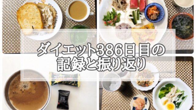ゆる糖質制限ダイエット386日目に食べたものの画像