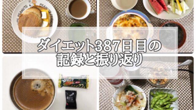 ゆる糖質制限ダイエット387日目に食べたものの画像