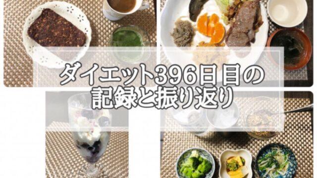 ゆる糖質制限ダイエット396日目に食べたものの画像