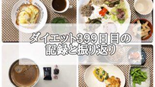 ゆる糖質制限ダイエット399日目に食べたもの画像