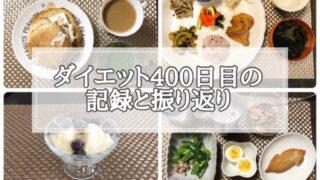 ゆる糖質制限ダイエット400日目に食べたものの画像