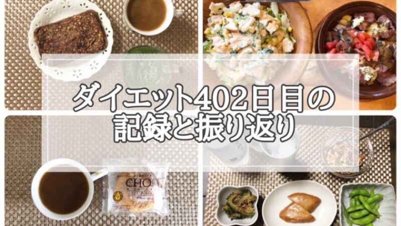 ゆる糖質制限ダイエット402日目に食べたものの画像