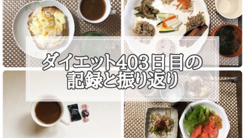 ゆる糖質制限ダイエット403日目に食べたものの画像