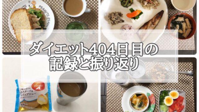 ゆる糖質制限ダイエット404日目に食べたものの画像