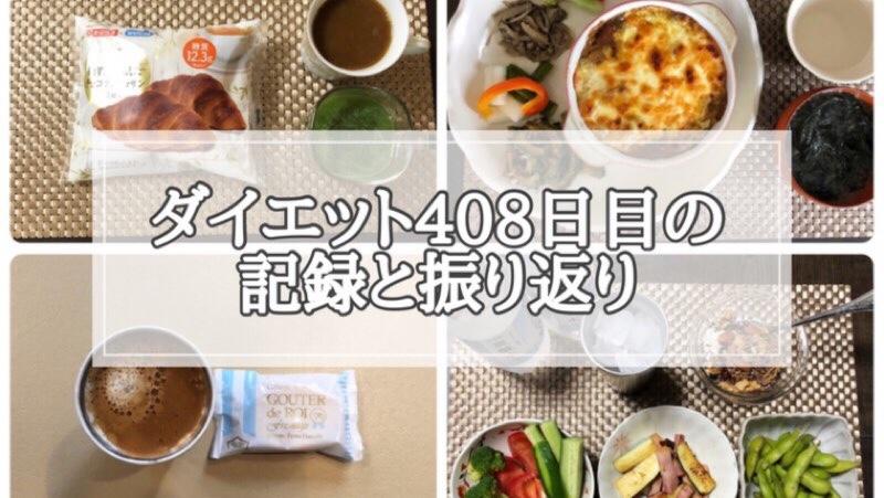 ゆる糖質制限ダイエット408日目に食べたものの画像