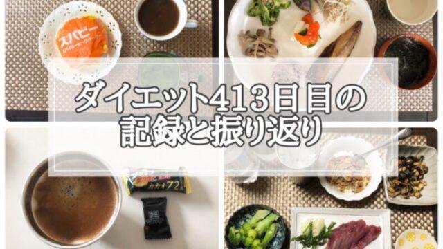 ゆる糖質制限ダイエット413日目に食べたものの画像