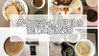 ゆる糖質制限ダイエット414日目に食べたものの画像