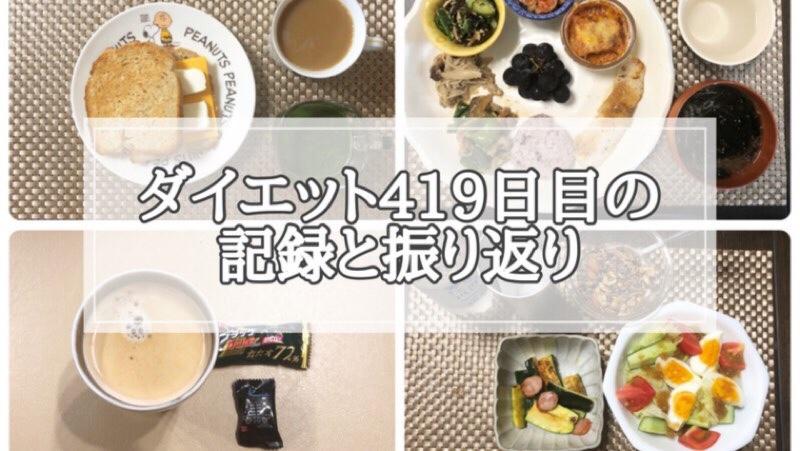 ゆる糖質制限ダイエット419日目に食べたものの画像