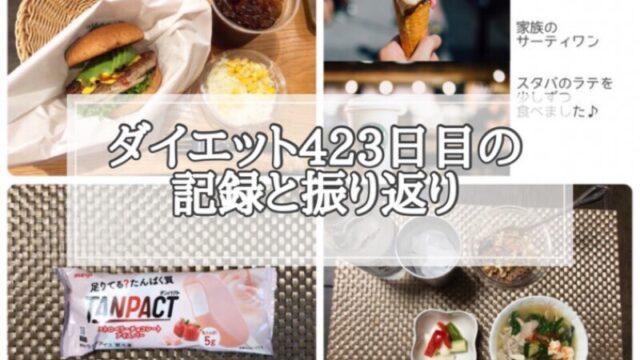 ゆる糖質制限ダイエット423日目に食べたものの画像