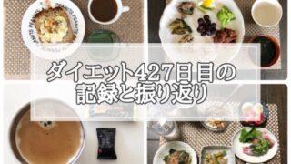 ゆる糖質制限ダイエット427日目に食べたものの画像