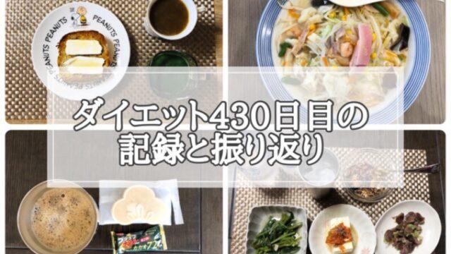 ゆる糖質制限ダイエットの430日目に食べたものの画像