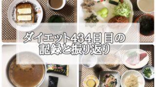 ゆる糖質制限ダイエット434日目に食べたものの画像