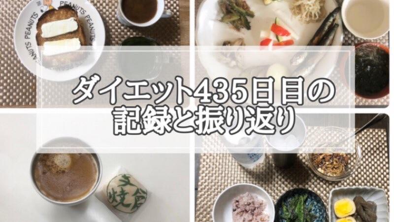 ゆる糖質制限ダイエット435日目に食べたものの画像